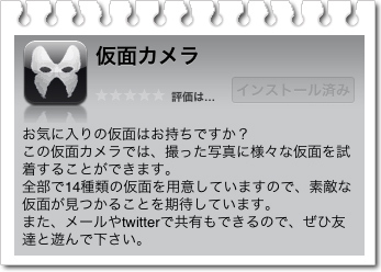 あいほねはホントに画像で遊べるアプリが充実してるのよ(^ー^)v